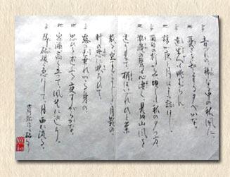BOTM calligraphy